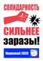 solidarnost_poster_07-1